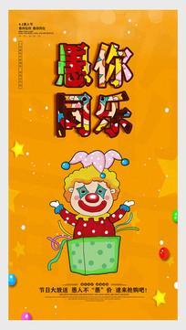 愚人节促销活动宣传海报设计