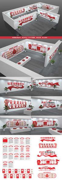 政府机关党建学习园地党建文化墙