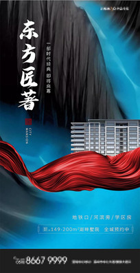 中国风别墅地产开盘海报