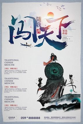 中国风闯天下招聘海报