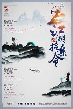 中国风江湖招集令招聘海报