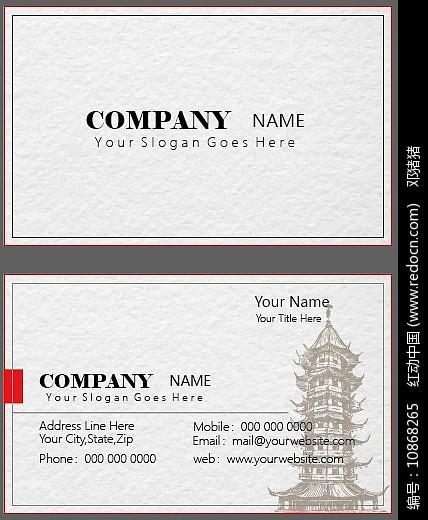 中国风企业公司名片图片