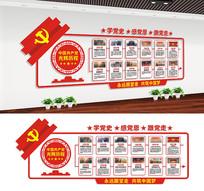中国共产党的光辉历程文化墙