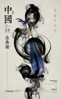 中国古典音乐海报