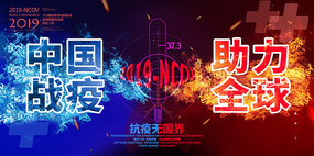 中国战疫新型冠状病毒海报