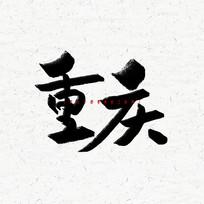 重庆书法字