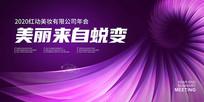 紫色美妆展板