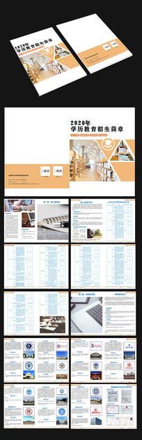 2020年成人高考招生画册设计