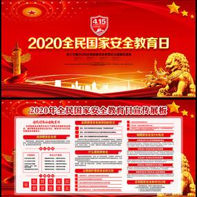 2020年国家安全教育日展板