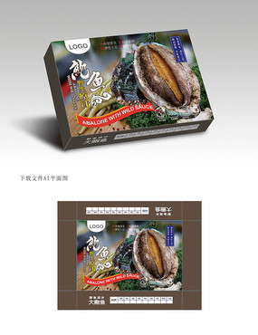 鲍鱼海鲜食品纸盒包装设计