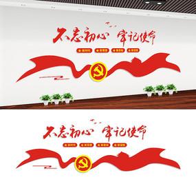不忘初心牢记使命党员活动室标语文化墙