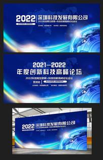 创新蓝色科技论坛地球互联网科技会议背景板