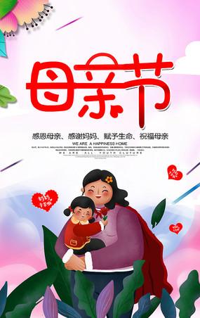 创意大气母亲节促销海报