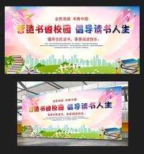 创意全民阅读书香中国梦世界读书日宣传展板