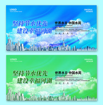 创意世界水日中国水周展板