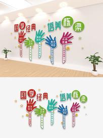 创意幼儿园通用文化墙