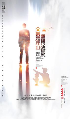 创意中国风父亲节传统节日海报