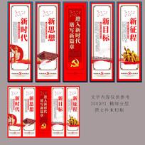 党建标语宣传展板