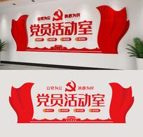 党建党员活动室文化墙