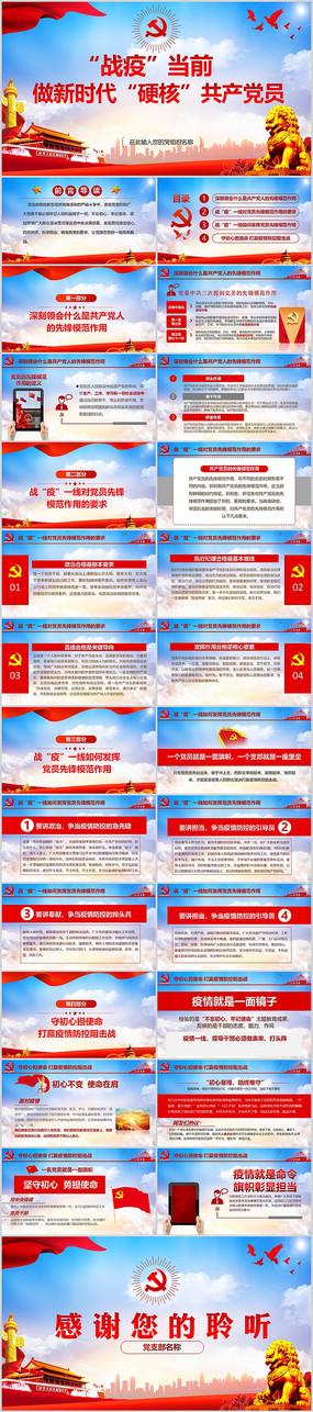 党建肺炎疫情做新时代硬核共产党员PPT