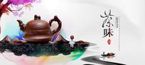 大气茶文化海报