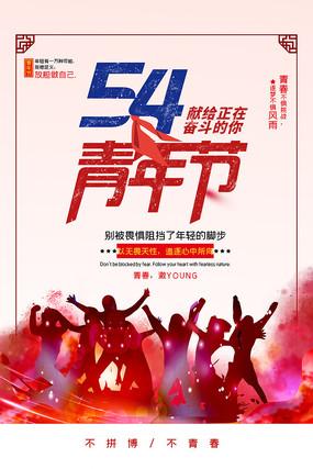 大气五四青年节现场海报设计