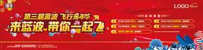 飞行嘉年华活动围墙广告