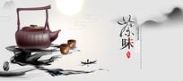 高档茶文化海报