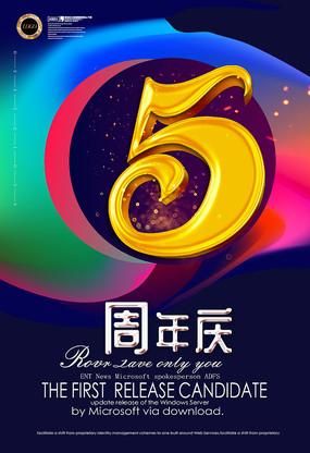 高端5周年庆海报