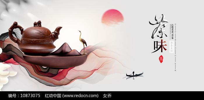 高端茶文化海报