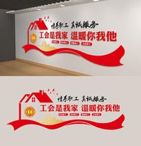 工会之家职工文化墙活动墙员工走廊