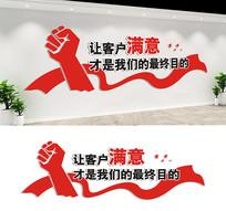 公司企业励志标语文化墙