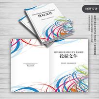 公司投标文件封面设计