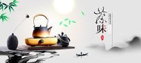 国风茶文化海报