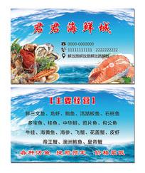 海鲜市场海产品海鲜名片