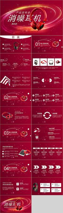 红色耳机产品介绍发布会PPT模板