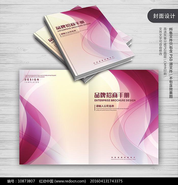 红色科技公宣传册封面设计