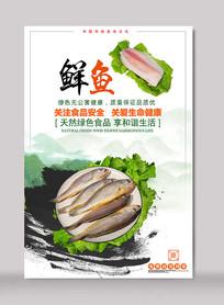黄花鱼宣传海报