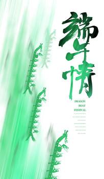简约创意传统端午节宣传海报设计