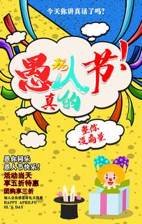 简约愚人节宣传海报