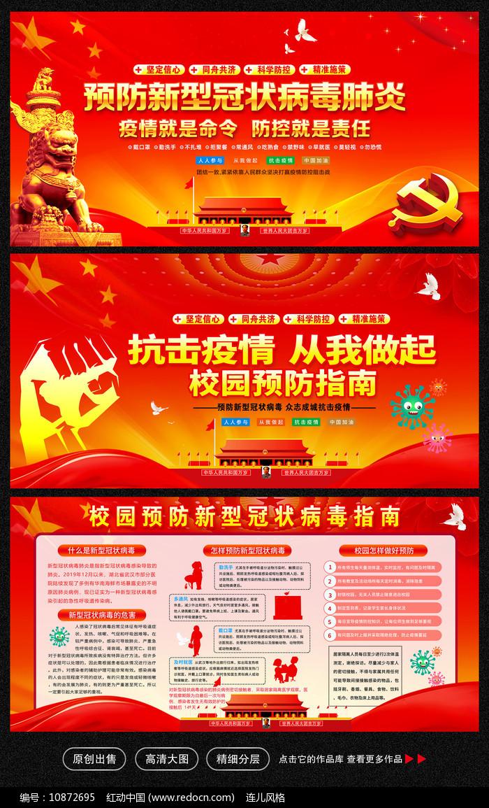 抗击预防新型冠状病毒肺炎宣传栏设计图片