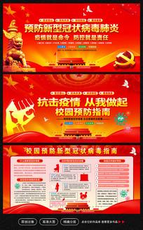 抗击预防新型冠状病毒肺炎宣传栏设计