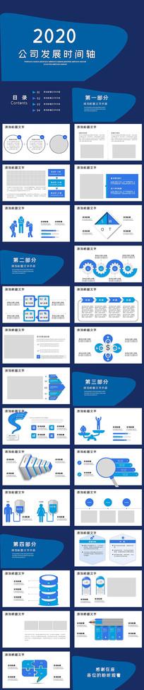 蓝色公司时间发展轴PPT模板