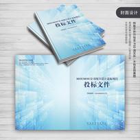 蓝色简约企业招标投标文件封面设计