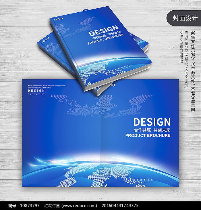 蓝色科技企业画册封面设计模板图片