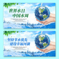 蓝色世界水日中国水周展板设计