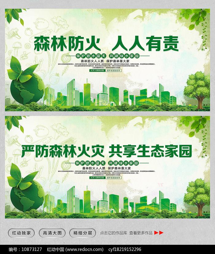 绿色森林防火宣传展板