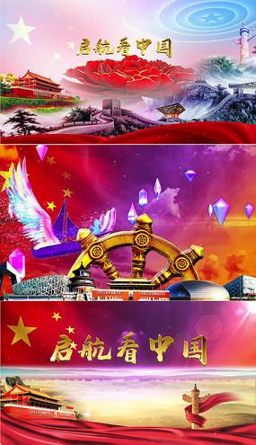 启航看中国配乐成品视频背景素材