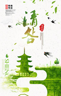 清明节海报设计