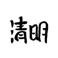 清明节气艺术字